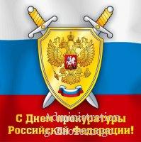 Уважаемые работники и ветераны органов прокуратуры Рыбинского района!