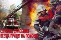 Уважаемые работники и ветераны пожарной охраны города Заозерного