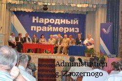 В г.Заозерном  прошло народное предварительное голосование
