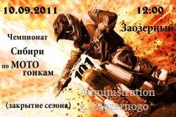 Сибирский Чемпионат по мотогонкам (закрытие сезона)